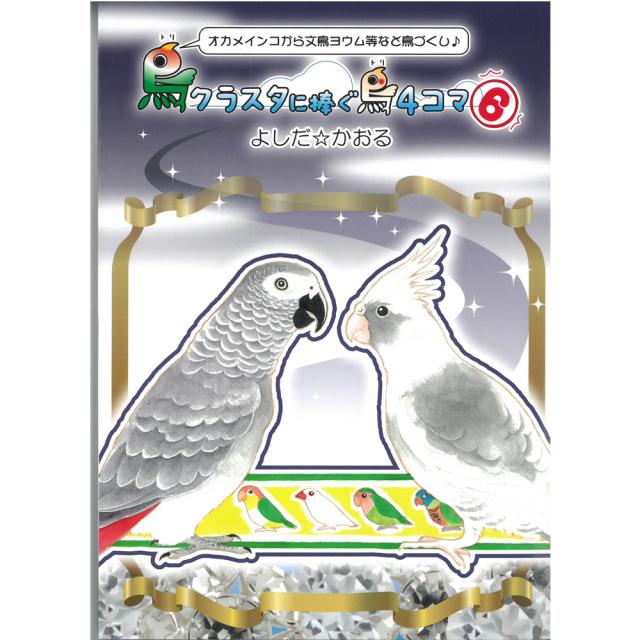 9996282【イーフェニックス】鳥クラスタに捧ぐ鳥4コマ(6)◆