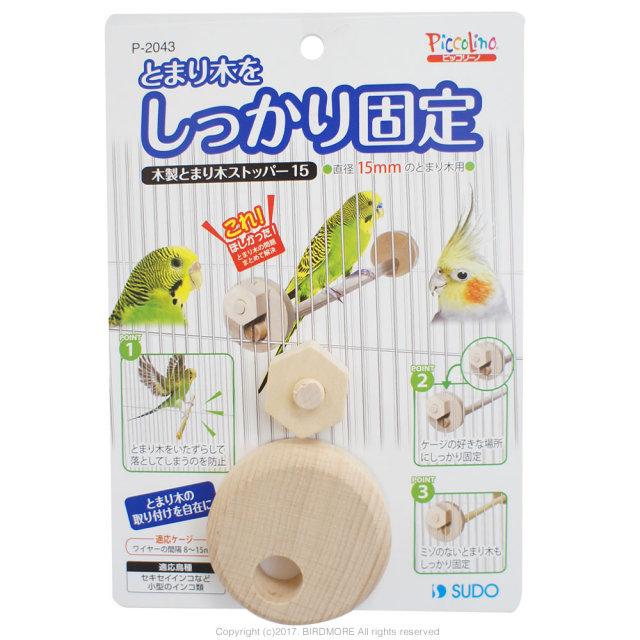 9996585【スドー】piccolino木製とまり木ストッパー15 P-2043