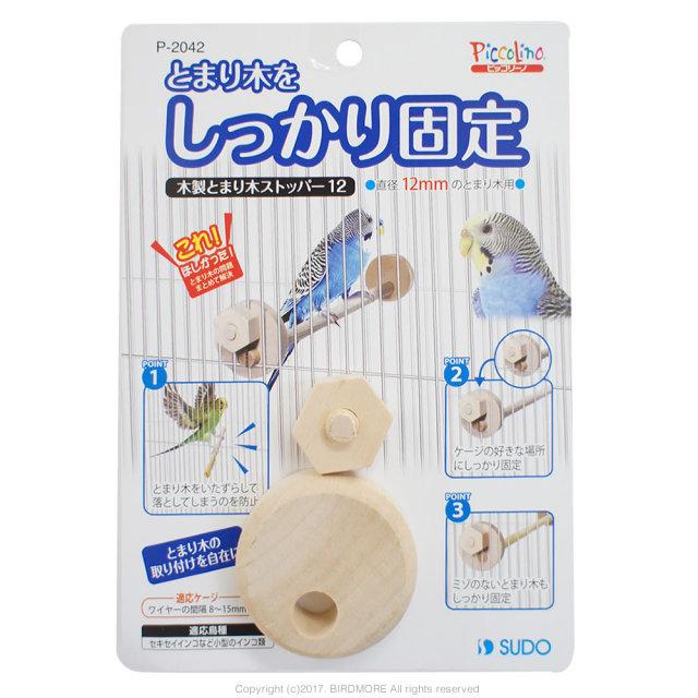 9996586【スドー】piccolino木製とまり木ストッパー12 P-2042