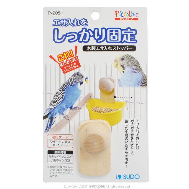 9996589【スドー】★piccolino木製エサ入れストッパー P-2051