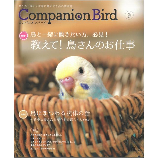 9996592【誠文堂新光社】Companion Bird (コンパニオンバード) NO.27◆