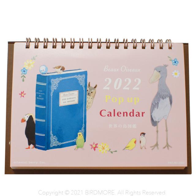 9996648【oriental berry】2022年 POP UP カレンダー/Beaux Oiseaux OC-7745◆