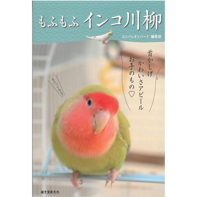 9996733【誠文堂新光社】もふもふインコ川柳◆