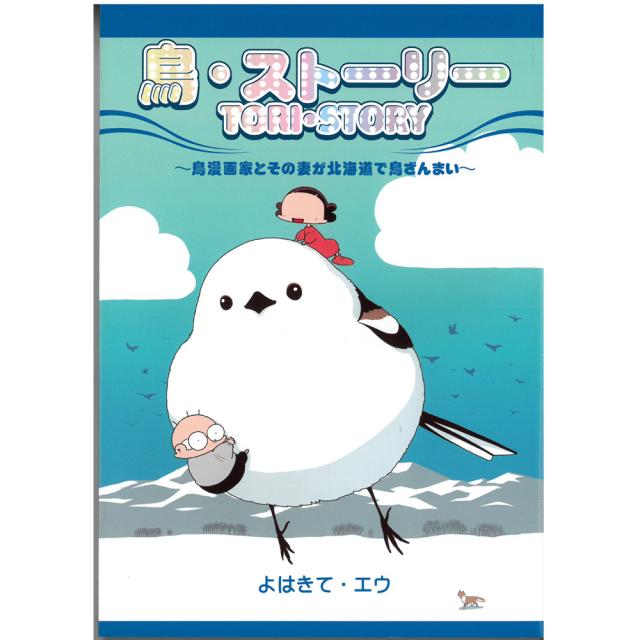 9996821【イーフェニックス】鳥・ストーリー◆
