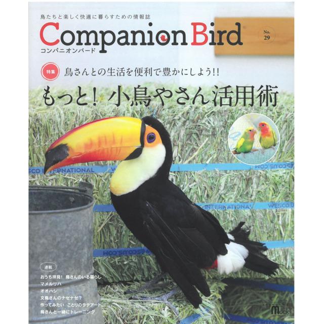 9997040【誠文堂新光社】Companion Bird (コンパニオンバード) NO.29◆