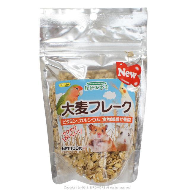 9997184【クロセ】自然派宣言/大麦フレーク