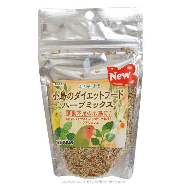 9997185【クロセ】自然派宣言/小鳥のダイエットフード ハーブミックス