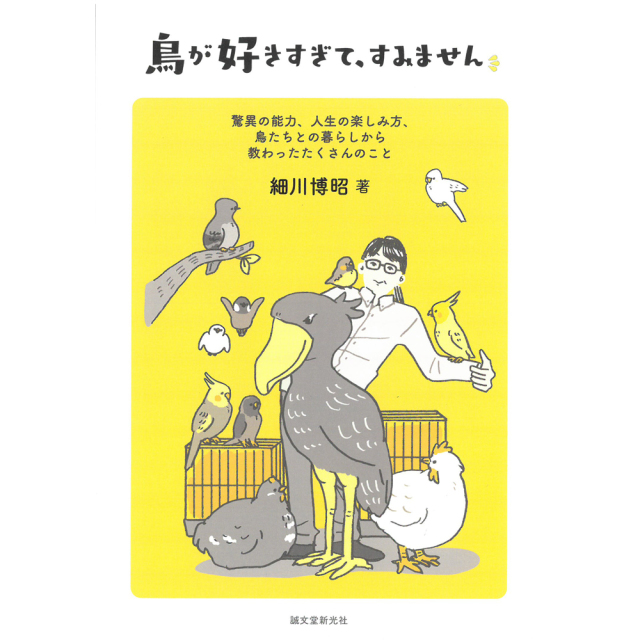 9997220【誠文堂新光社】鳥が好きすぎて、すみません◆