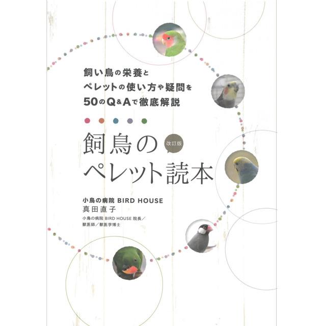 9997586【TSUBASA】 飼鳥のペレット読本 改訂版◆