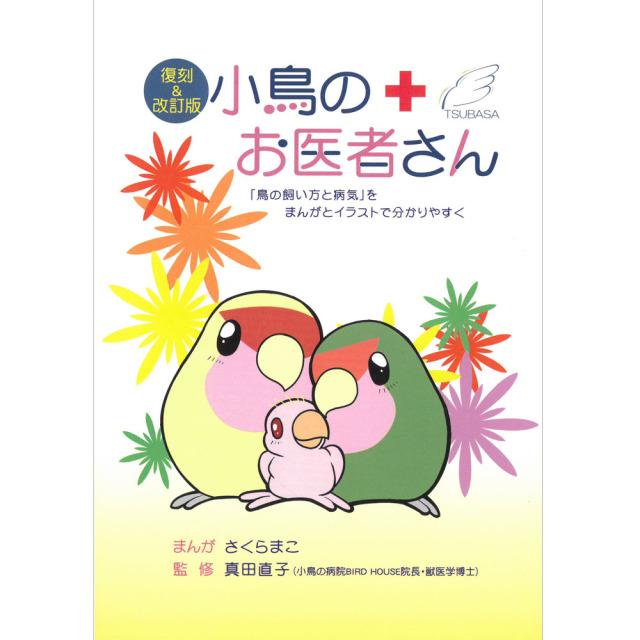 9997587【TSUBASA】小鳥のお医者さん 復刻&改訂版◆
