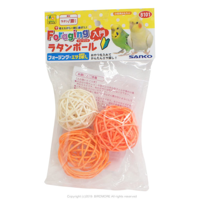 9997670【サンコー】ラタンボール