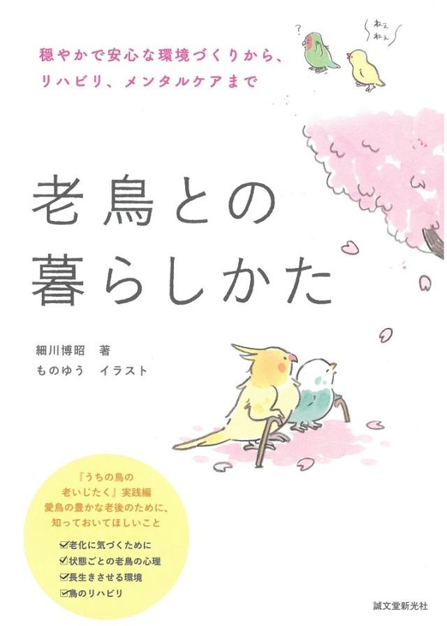 9997772【誠文堂新光社】老鳥との暮らしかた◆