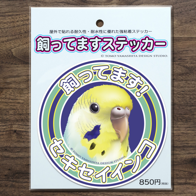 9997947【TOMO YAMASHITA DESIGN STUDIO】飼ってますステッカー セキセイ/レインボー◆