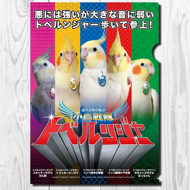 9997956【TOMO YAMASHITA DESIGN STUDIO】A4クリアファイル/小鳥戦隊トベルンジャー 「歩いて参上」◆