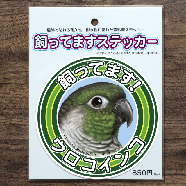 9997998【TOMO YAMASHITA DESIGN STUDIO】飼ってますステッカー ウロコインコ(ノーマル)◆