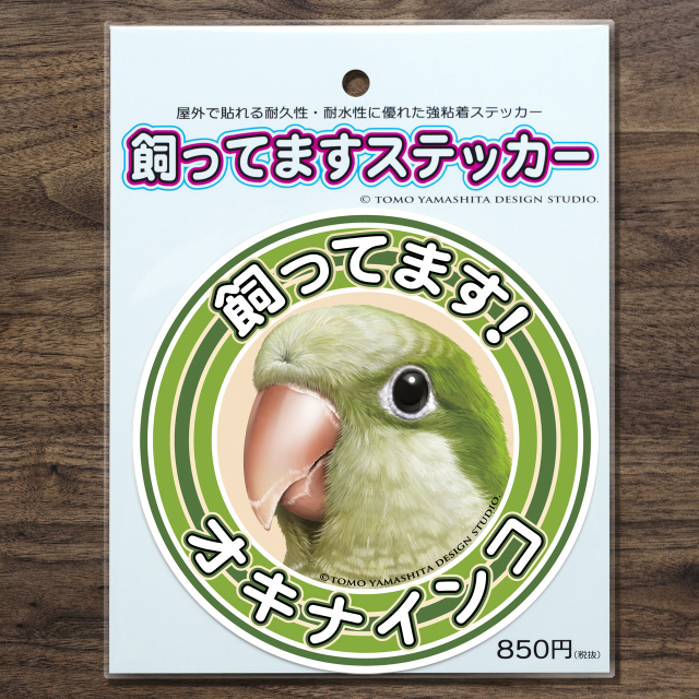 9998000【TOMO YAMASHITA DESIGN STUDIO】飼ってますステッカー オキナインコ◆