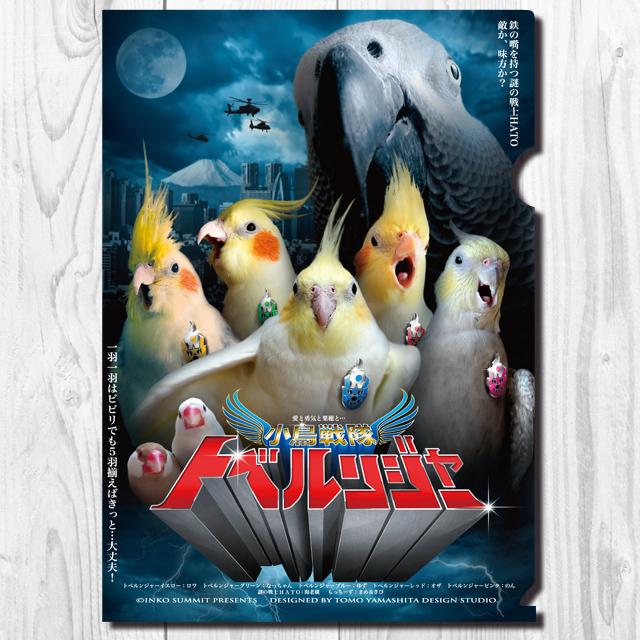 9998004【TOMO YAMASHITA DESIGN STUDIO】A4クリアファイル/小鳥戦隊トベルンジャー 「鉄の嘴」◆