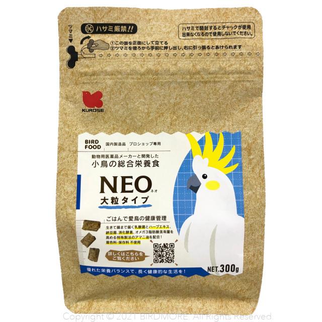 9998066【黒瀬ペットフード】NEO・大粒タイプ 300g