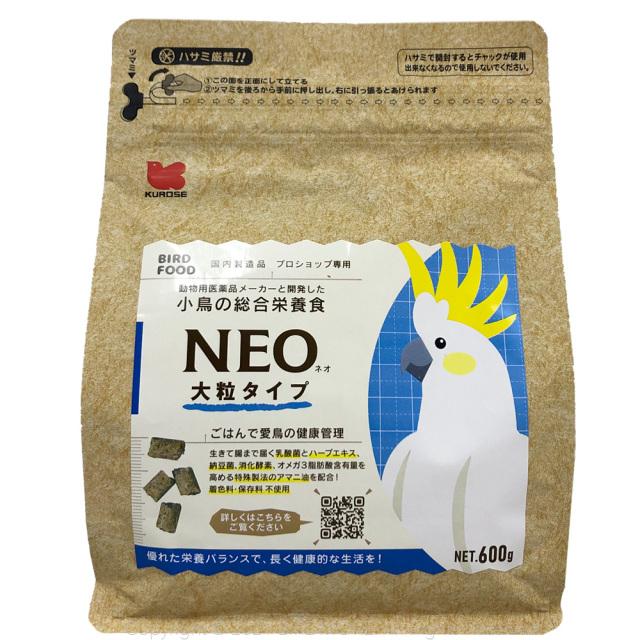 9998067【黒瀬ペットフード】NEO・大粒タイプ 600g