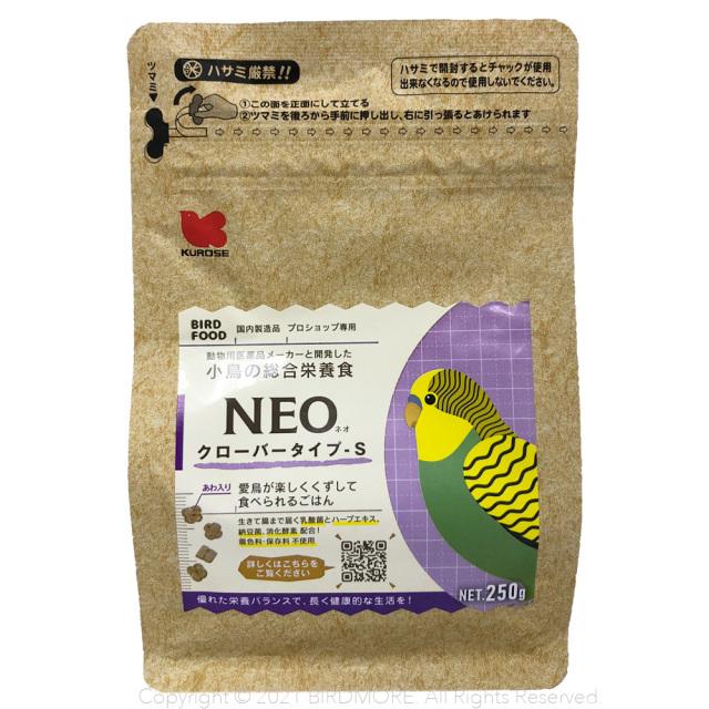 9998068【黒瀬ペットフード】NEO・クローバータイプ-S 250g