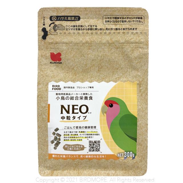 9998070【黒瀬ペットフード】NEO・中粒タイプ 300g