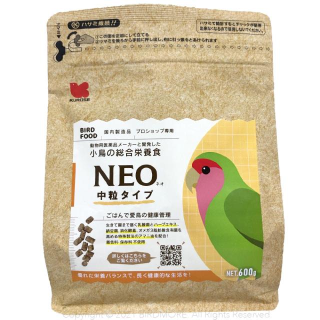 9998071【黒瀬ペットフード】NEO・中粒タイプ 600g