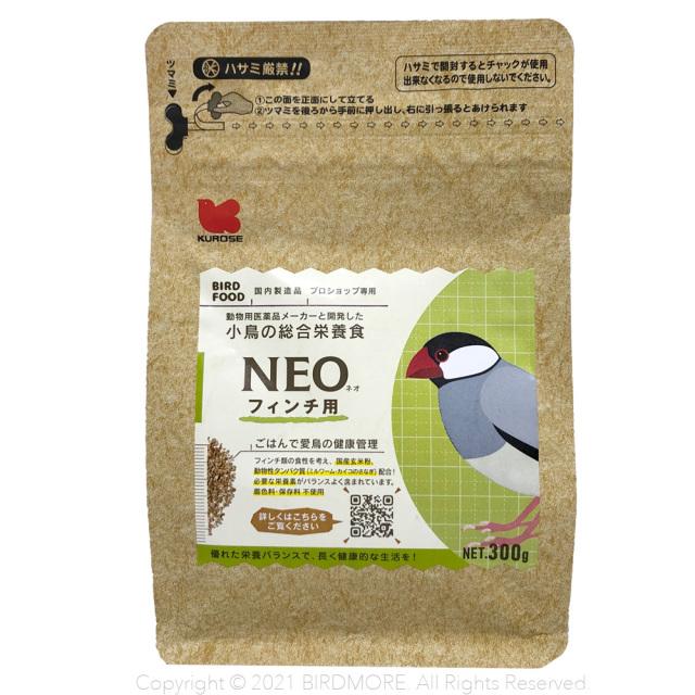 9998072【黒瀬ペットフード】NEO・フィンチ用 300g