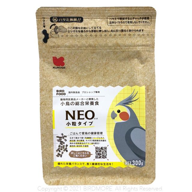 9998073【黒瀬ペットフード】NEO・小粒タイプ 300g