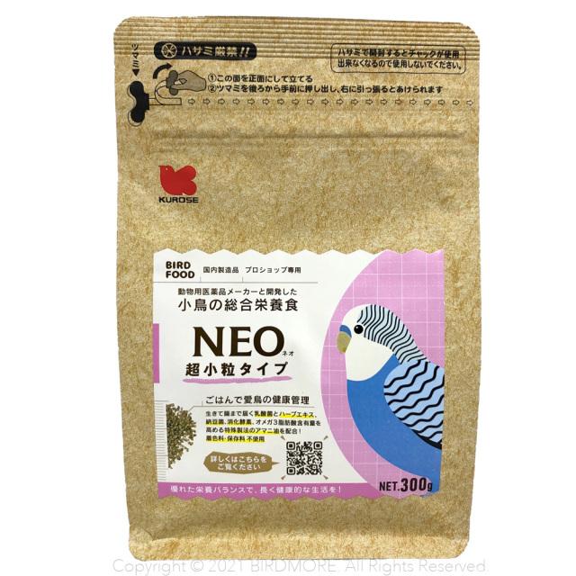 9998075【黒瀬ペットフード】NEO・超小粒タイプ 300g