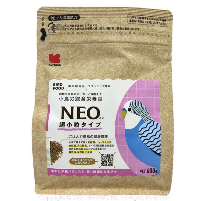 9998076【黒瀬ペットフード】NEO・超小粒タイプ 600g