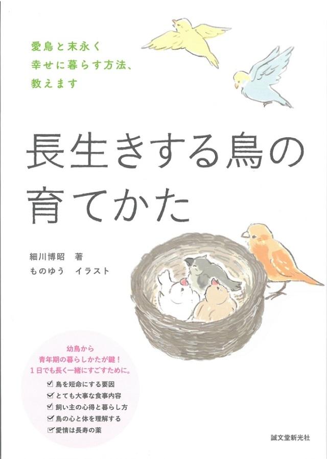 9998078【誠文堂新光社】長生きする鳥の育てかた◆