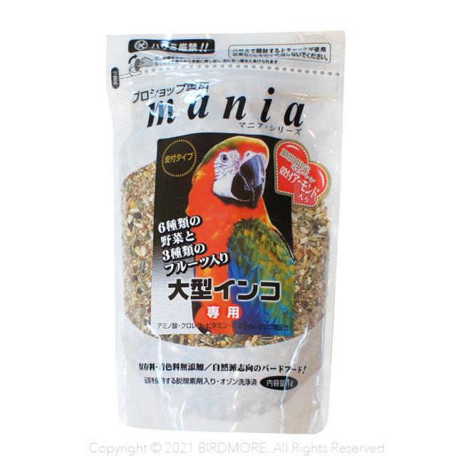 9998106【クロセ】マニア/大型インコ専用 1L