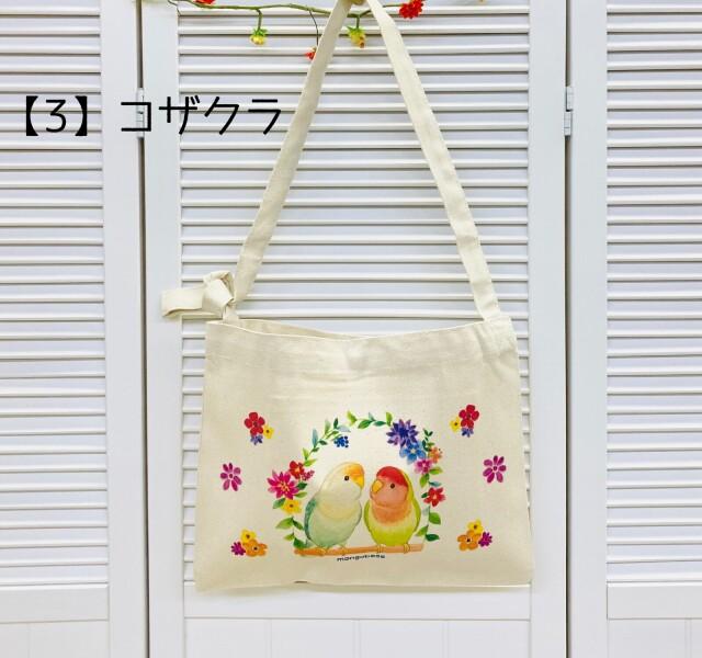 9998205【モンゴベス】 サコッシュ/ 鳥カゴ・コザクラ