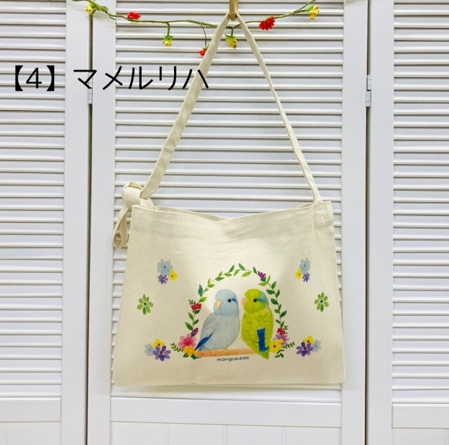 9998206【モンゴベス】 サコッシュ/ 鳥カゴ・マメルリハ