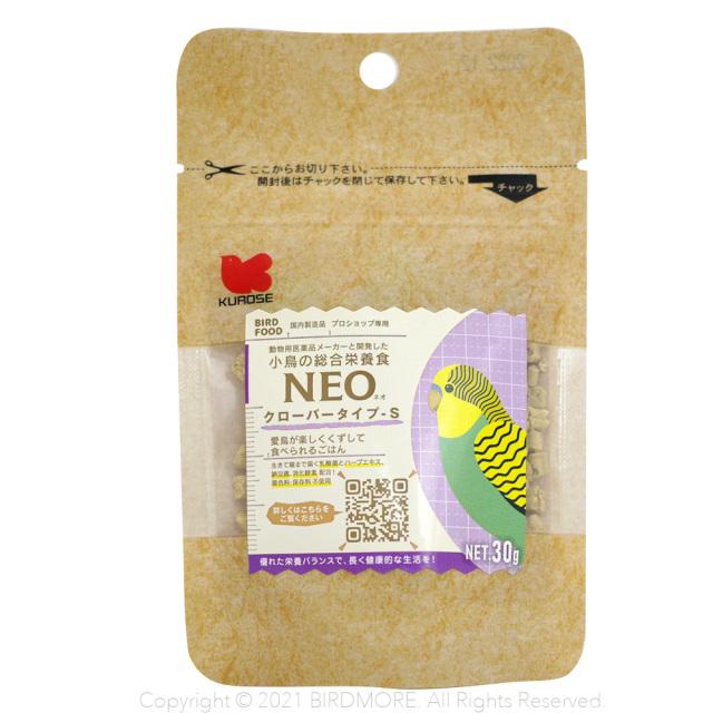 9998231【黒瀬ペットフード】NEO・クローバータイプ-S 30g