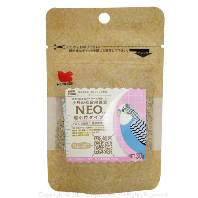 9998234【黒瀬ペットフード】NEO・超小粒タイプ 30g