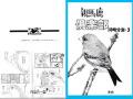 【親馬鹿倶楽部】親馬鹿倶楽部・川崎分室・3号◆クロネコDM便可能