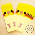 【いんこ屋堂】トリさん封筒/オカメ・白◆クロネコDM便可能