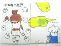 【だが屋】大五郎の血族◆クロネコDM便可能
