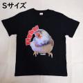 【だが屋】★Tシャツ・Sサイズ/キンカチョウ・梵天Fight!