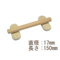 【おかめほんぽ】ココちゃんとまり木15cm/オカメ用