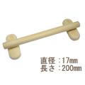 【おかめほんぽ】ココちゃん止まり木20cm/オカメ用