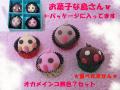 【TORIBAKA】★粘土チョコセット/オカメ4種A