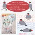 【珠とり屋】★折り紙ぽち袋003/文鳥・ノーマルA◆クロネコDM便可能
