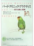 9990410【インターズー】バード・クリニック・プラクティス