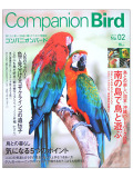 9991514【誠文堂新光社】★Companion Bird (コンパニオンバード) NO.2◆