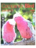 9991818【誠文堂新光社】★Companion Bird (コンパニオンバード) NO.4◆