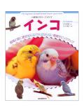 9991912【誠文堂新光社】ビギナーズガイド インコ◆クロネコDM便可能