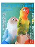 9991914【誠文堂新光社】★Companion Bird (コンパニオンバード) NO.5◆