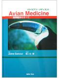 9991924【インターズー】Avian Medicine〈エイビアン・メディスン〉